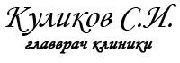 Изображение - Заболевания суставов обследование podpis-kulikov